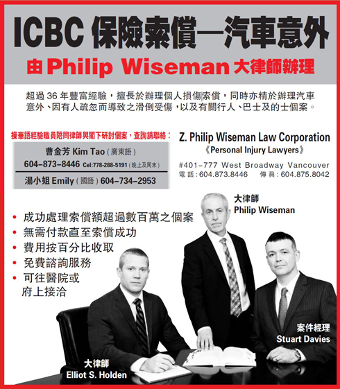 Chinese Mandarain/PRC/Cantonese language services graphic ad developed by Sing Tao for Z.Philip Wiseman advertising his range of ICBC injury claims and car accidents services and direct phone contact lines